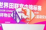 world-indoor-championships-2020-emlem-slogan