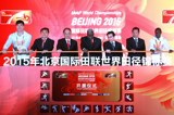 world-champs-2015-beijing-ticket-launch
