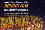2nd-official-bulletin-iaaf-world-championship